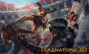 'Гладиаторы 3D' - Эпические трехмерные бои гладиаторов на ваших экранах!