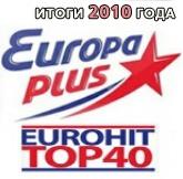 Итоговый Еврохит Топ 40 на Европе плюс. Год 2010