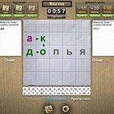 Game Балда – Игра со словами!