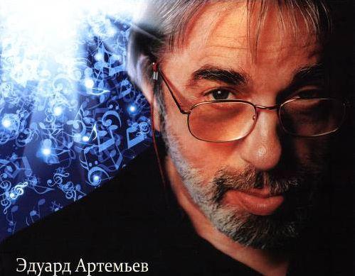 Эдуард Артемьев - Приглашение к воспоминаниям (2010)
